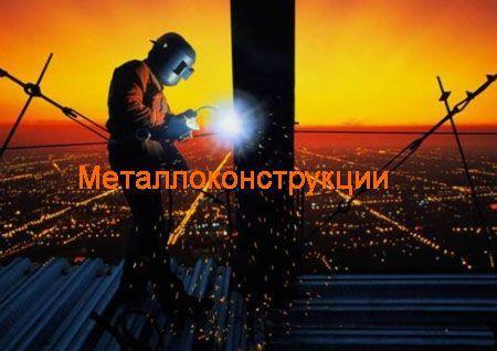 Металлоконструкции Ангарск