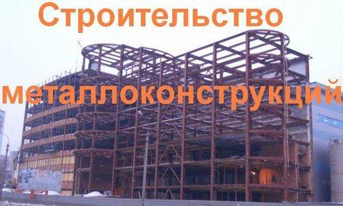 Строительство металлоконструкций в Ангарске. Строительные металлоконструкции
